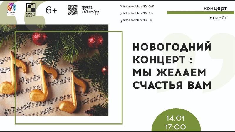 Новогодний онлайн концерт Мы желаем счастья Вам