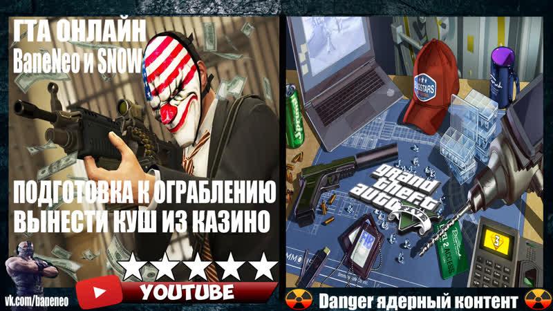 GTA 5 Online Ограбление Казино Все готово Только Грабим Подписываемся на канал ютуб