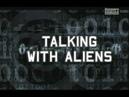 Разговор с пришельцами Discovery Science 2004