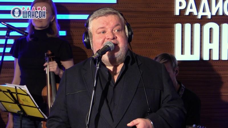 Дмитрий Волгин и группа «Хорошая песня» - Самая красивая
