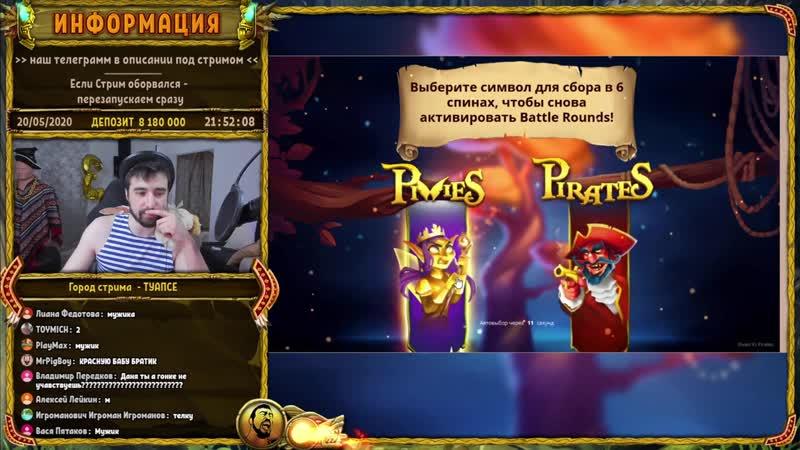 Самый неожиданный рекордный занос в Онлайн Казино   Слот Pixies Vs Pirate Big Win   Огромный выигрыш