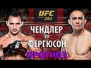 Тони Половая ТРЯПКА UFC 262 Тони Фергюсон vs Майкл Чендлер в Абу-Даби! Кто следующий за пояс ЮФС