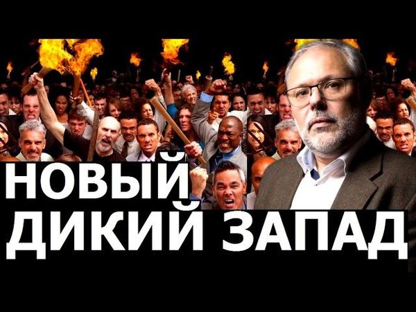 Выживание народов в суровой борьбе за ценности Михаил Хазин