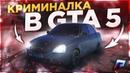 НАКОНЕЦ-ТО ДОЖДАЛИСЬ GTA 5 РОССИЯ ПО СЕТИ! ОТКРЫТИЕ РАДМИР ГТА 5 КРИМИНАЛЬНАЯ РОССИЯ!
