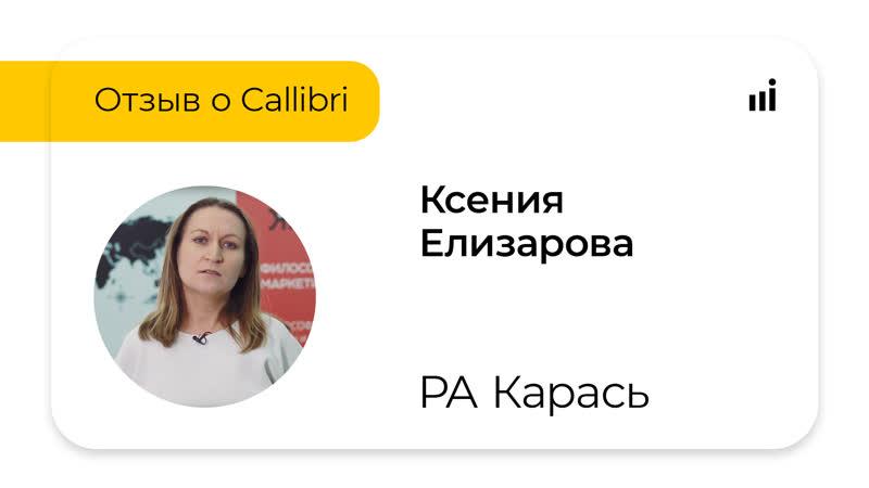 Отзыв о Callibri Ксения Елизарова