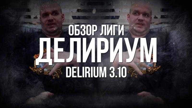Path of exile: Настоящий обзор лиги Делириум (Delirium 3.10)