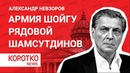 Невзоров — Шамсутдинов приговор Александр Невзоров Рамиль Шамсутдинов дедовщина в армии Шойгу
