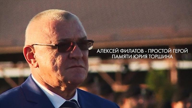 Алексей Филатов Простой герой Памяти Юрия Торшина