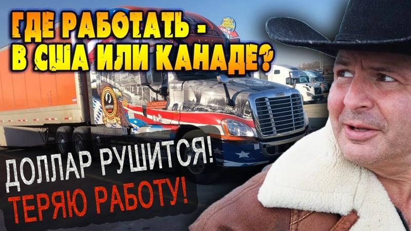 ДОЛЛАР УПАЛ! Теряю РАБОТУ! ЕХАТЬ в США или Канаду работать? СКОЛЬКО получает дальнобойщик в Америке?