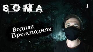 SOMA | Прохождение игры (Часть 1) | Survival Horror