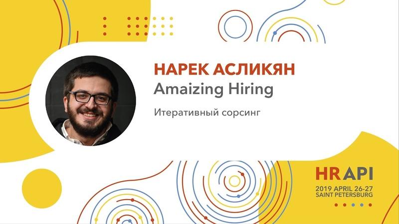 Нарек Асликян AmazingHiring Итеративный сорсинг HRAPI