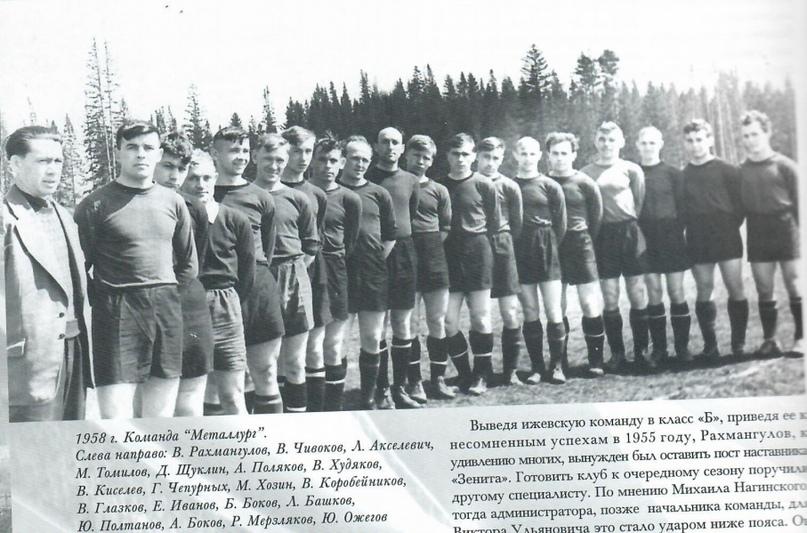 Виктор (Салих) Рахмангулов — футбольная легенда г. Ижевска., изображение №3