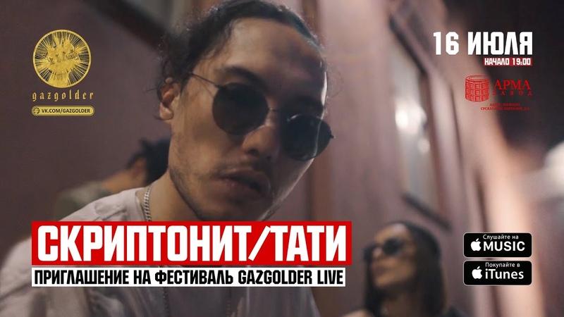 Скриптонит Тати Приглашение на GazgolderLive