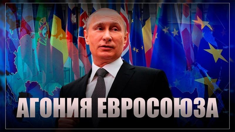 """Европа уже неделю в диком бешенстве а Россия продолжает подливать масла в огонь"""""""