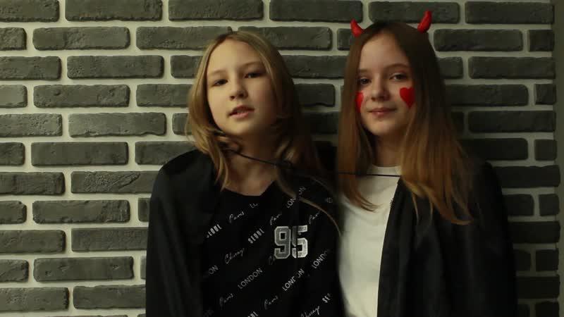 Полина и Василиса