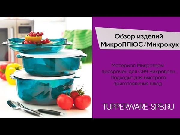 Кастрюли МикроКук или Микроплюс 3л 1,75л 750 мл tupperware-spb.ru готовим дома