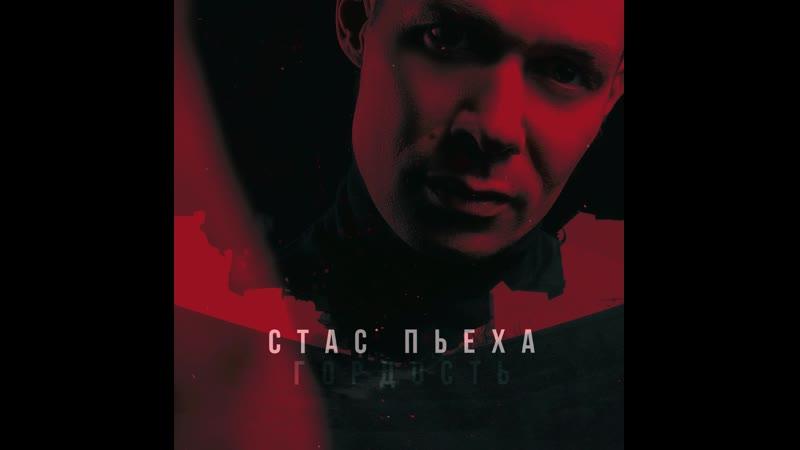 Новая песня на Русском Радио Стас Пьеха Гордость