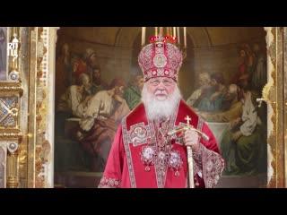 Проповедь Святейшего Патриарха Кирилла в праздник Светлого Христова Воскресения