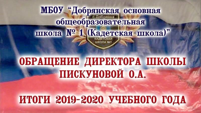 Обращение директора Добрянской Кадетской школы №1 Пискуновой О А