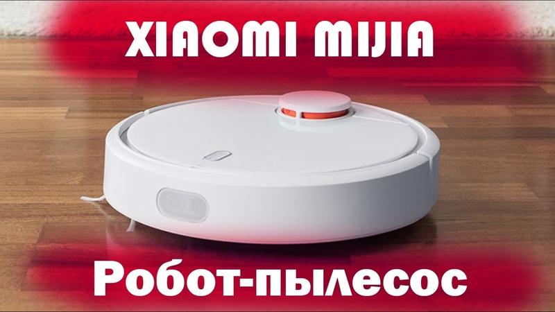Робот пылесос XIAOMI MIJIA vacuum cleaner обзор пылесоса с алиэкспресс