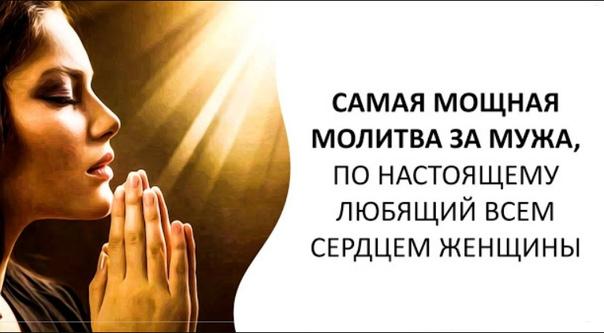 Молитва За Мужа  самая сильная молитва любящей женщины!: