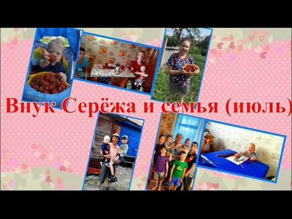 Внук Серёжа июль