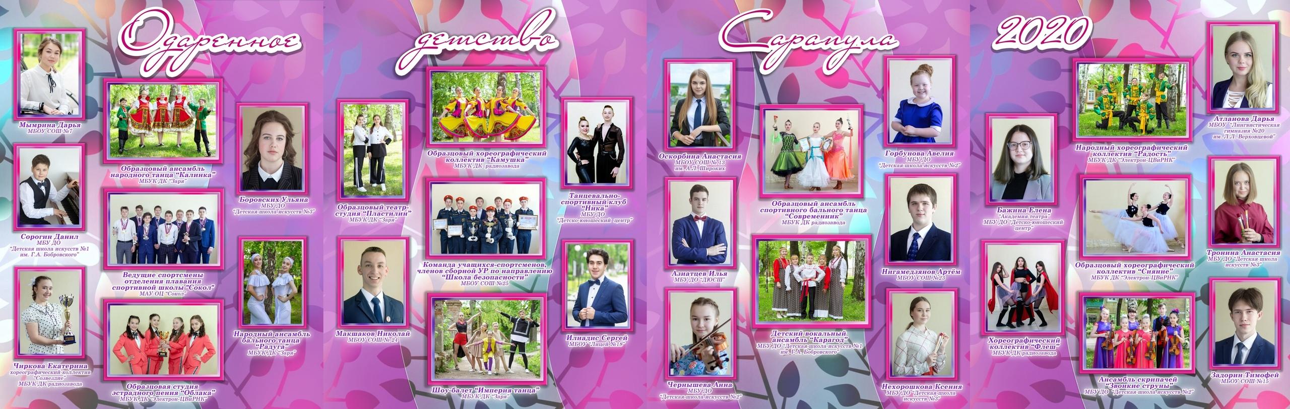 7sUBnfQUHrA - Поздравляем наших Лауреатов 15-ой Городской церемонии «Одаренное детство Сарапула»