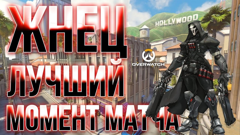 Overwatch лучший момент матча Reaper Жнец Replay 20