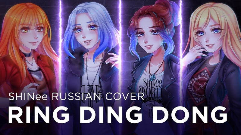 SHINee Ring Ding Dong RUS cover 4 people chorus
