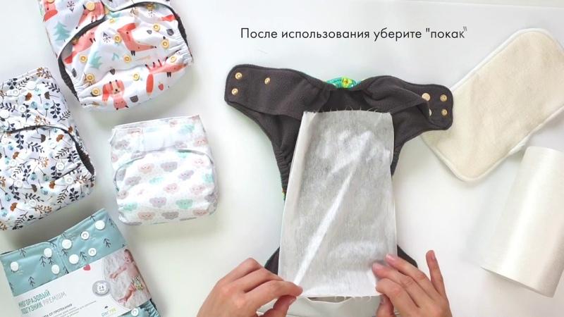 Салфетки-вкладыши GlorYes! для многоразовых подгузников