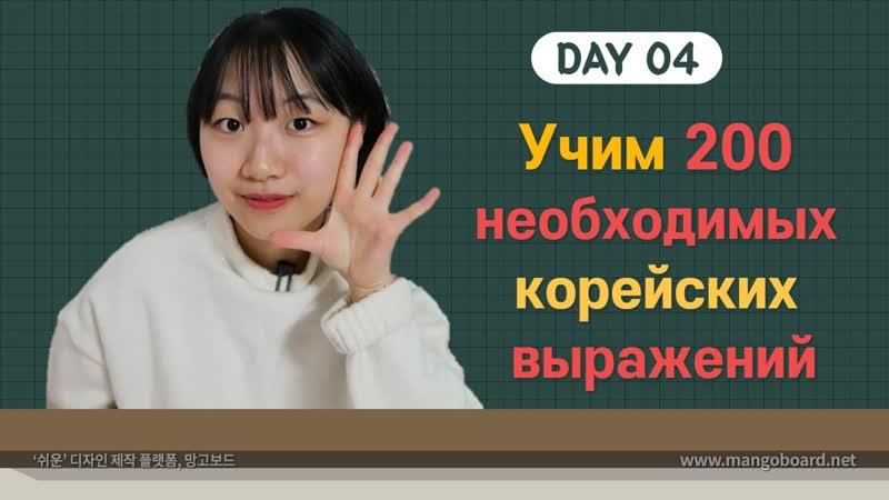 4 день Учим с Чериш 200 необходимых корейских выражений 한국어 200문장 외우고 왕초보 탈출하기 4