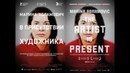 Марина Абрамович: В присутствии художника / Marina Abramovic: The Artist Is Present (2012)