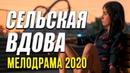 Отличная мелодрама про деревню! СЕЛЬСКАЯ ВДОВА Русские мелодрамы 2020 новинки HD 1080P
