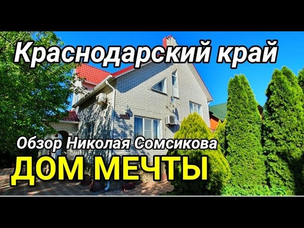 ПРОДАЕТСЯ ДОМ МЕЧТЫ В КРАСНОДАРСКОМ КРАЕ Обзор Недвижимости от Николая Сомсикова