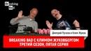 Breaking Bad С Климом Жуковбергом - (3 Сезон) (5 Серия) (2020)