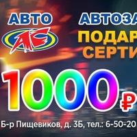 Автоас Воркута