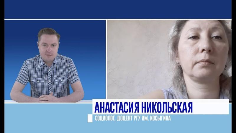 Люди растеряны и раздражены - социолог Анастасия Никольская