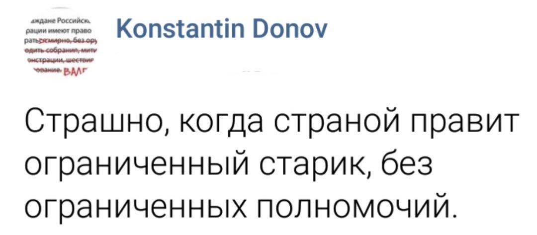 Обнуление сроков Путина: что думают люди?