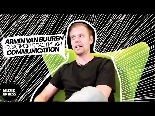 Armin van Buuren о создании Communication шоу ASOT работе с Жарром и альбоме Gaia Muzikxpress
