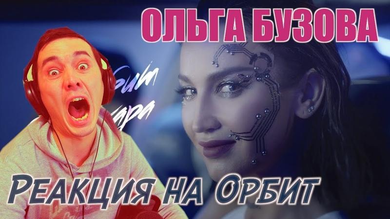 Ольга Бузова Орбит без сахара Обзор клипа Рустам Юсупов