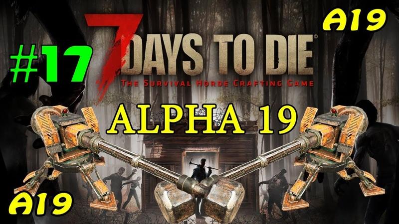 7 Days to Die альфа 19 ► Рост дома ► 17 Стрим
