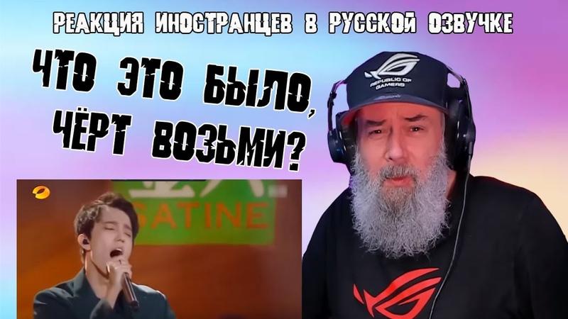 ПЕРЕВОЖУ РЕАКЦИЮ ИНОСТРАНЦЕВ GreyWolf TV ДИМАШ SOS