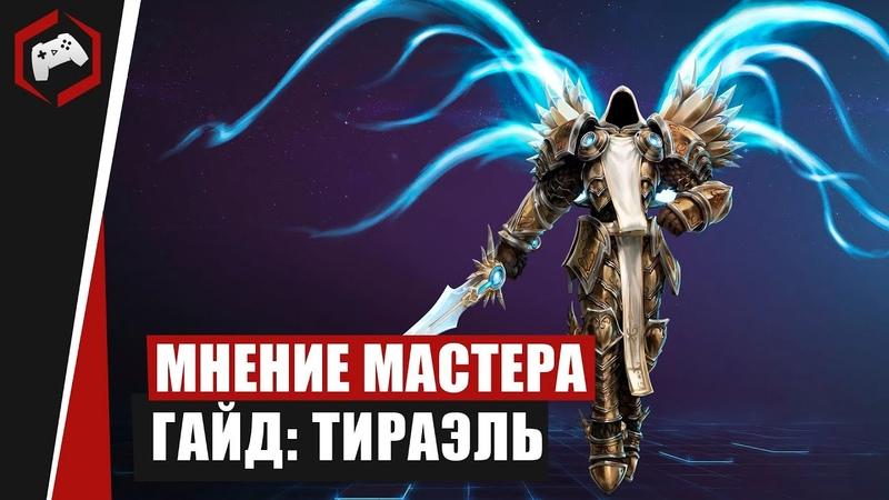 МНЕНИЕ МАСТЕРА 230 «Painmorty» (Гайд - Тираэль) | Heroes of the Storm