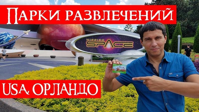 ПАРКИ РАЗВЛЕЧЕНИЙ ОРЛАНДО США EPCOT