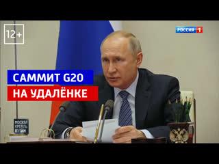 Как прошёл саммит G20 в условиях коронавируса  Москва. Кремль. Путин  Россия