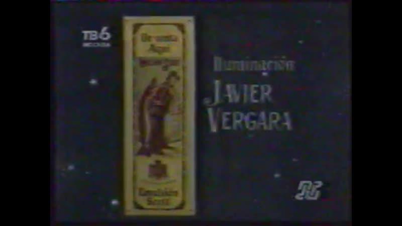 Заставка сериала Дежурная аптека ТВ 6 1998