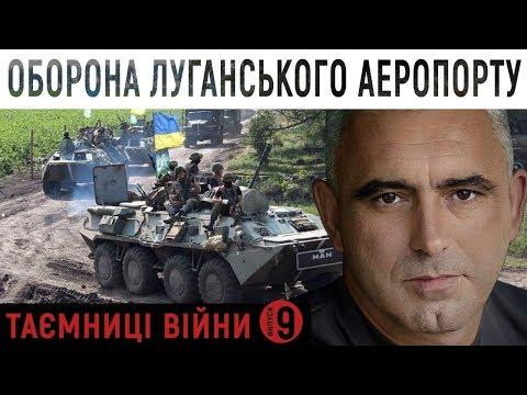 146 днів оборони як в умовах повного оточення ЗСУ зберегли Луганський аеропорт | Таємниці війни