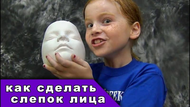 Как сделать слепок лица при помощи альгината