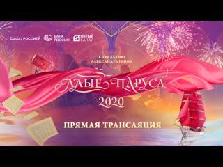 Прямая трансляция Алые паруса - 2020