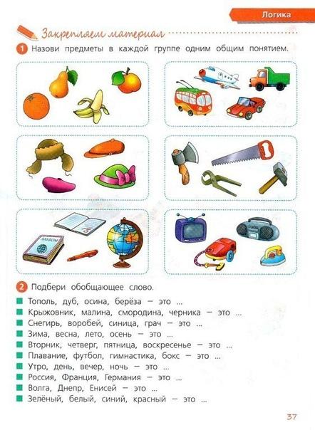 Задания на развитие логики и внимания. Для детей 6 - 7 лет.